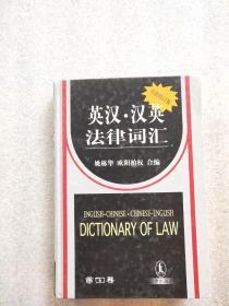英汉、汉英法律词汇