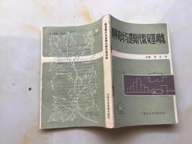 数学自然丛书:概率统计与逻辑代数双基训练