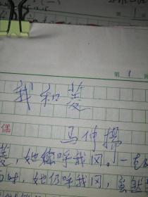 《红旗》杂志副总编马仲扬手稿172页