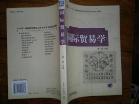 国际贸易学/ 董瑾++