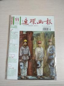连环画报(2010年)第11期