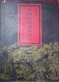 中国园林建筑图集