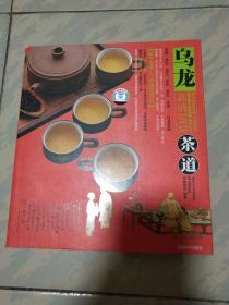 茶道一乌龙