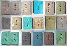 老版本 中国古典文学读本丛书41种合售 含诗经、楚辞、唐诗、宋词、元散曲、四大名剧等