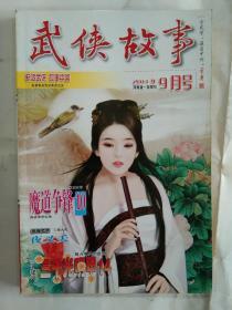 武侠故事2011年9月号.
