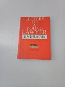 致年轻律师的信