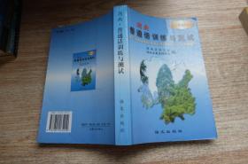 湖南·普通话训练与测试:推广普通话丛书