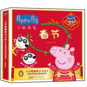 小猪佩奇过大年电影同名动画故事书(套装共7册) 9787570704040
