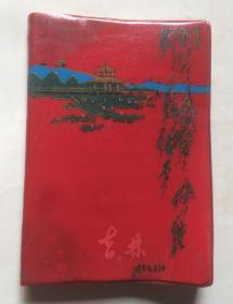 吉林风光笔记本(1977年元旦梓潼县革委 送知青上山下乡赠品)