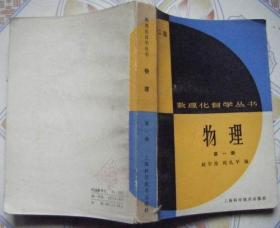 数理化自学丛书第二版:物理 第三册
