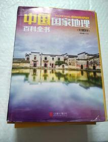 中国国家地理百科全书 促销装 套装全10册 缺6 (现九本和售)品看图