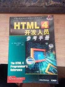 HTML4开发人员参考手册