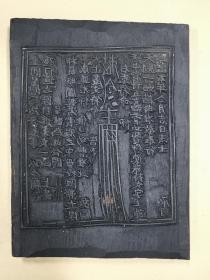 民间道教木刻雕版,有符咒 方形有,