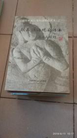 《汉传佛教仪规唱诵规范谱本》之一 朝暮课诵规范谱本【16开本】书架 04