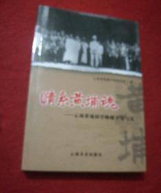 情系黄埔魂:云南黄埔同学峥嵘岁月写真