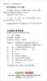 2019小甘教材 高中历史(教材全解 人教版B8)