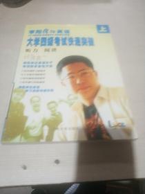 李阳疯狂英语大学四级考试快速突破.上.听力 阅读