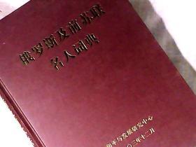 俄罗斯及前苏联名人词典