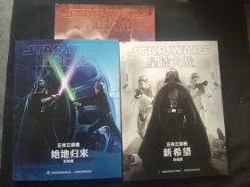 星球大战(彩绘版):帝国反击战+绝地归来+新希望 3本合售