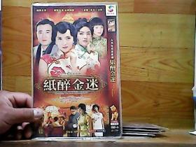 纸醉金迷;2碟装DVD【国语发音中文字幕】
