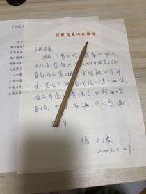 甘肃美协副主席、著名油画家张万凌信札一通一页