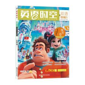 英语时空 双语特辑 4 视野卷