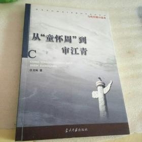 """从""""童怀周""""到审江青"""