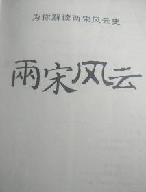 两宋风云[完整版]