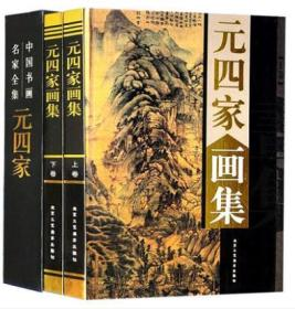 正版 元四家画集 中国书画名家全集定价380元原著 线装书籍