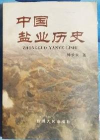 《中国盐业历史》(硬精装)