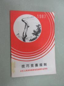 技巧竞赛规则 (1987)