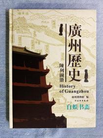 广州历史陈列图册