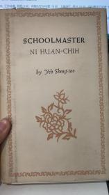 SCHOOLMASTER NI HUAN-CHIH