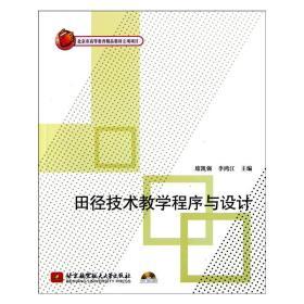 田径技术教学程序与设计(内附光盘1张)