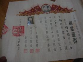1951年上海总工会干部学校 << 毕业证书>>品图自定