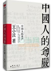 中国人的尊严 正版   9787802565869