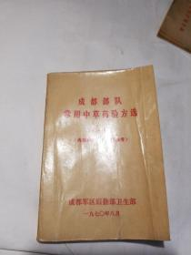 成都部队常用中草药验方选(第一辑)