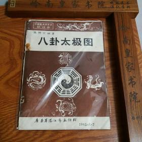 张兴全中国易学会长 八卦太极图·最后一张是伏义古太极八卦图,全网唯一难得 书跟附图合售