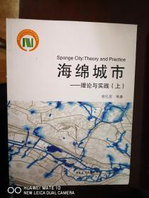 海绵城市--理论与实践(上下)【南车库】131