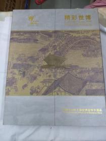 精彩世博,中国2010年上海世博会展馆徽章大系装
