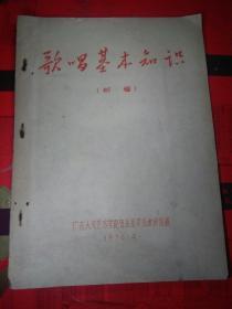 1976年广东人民艺术学院。【唱歌基本知识:初稿】一册全。(油印)。音乐系声乐教研组编。