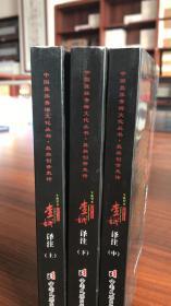 查姆译注(全三册):彝汉对照