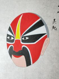 京剧脸谱画片《湘江会》   之吴起