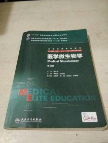 """医学微生物学(第3版 供8年制及7年制""""5+3""""一体化临床医学等专业用)"""