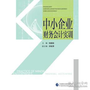 中小企业财务会计实训/刘丽琼
