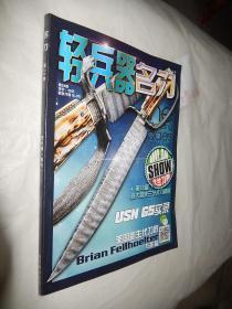 轻兵器名刀 第25卷(总第50期)