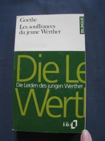 Les souffrances du jeune Werther (少年维特的烦恼) 德法双语对照  1996年法国印刷 法语原版