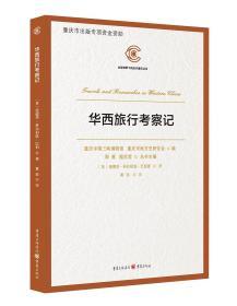 华西旅行考察记(百年前的中国西部探险之旅给你展开一幅真实又神奇的画卷)