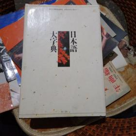 日本语大字典