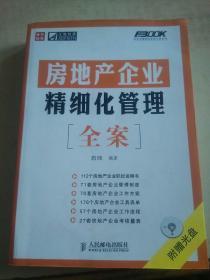 房地产企业精细化管理全案(无光盘)